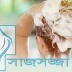 """"""" চুলের যত্ন"""" শ্যাম্পু করার সময় নিয়ম"""