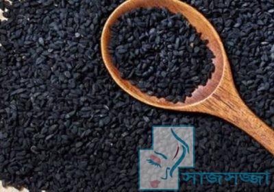 ''হেলথ টিপস'' কালোজিরা খাওয়ার নিয়ম এবং উপকারিতা